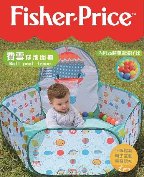 Fisher Price 費雪 球池圍欄(內附25顆海洋球)[衛立兒生活館]