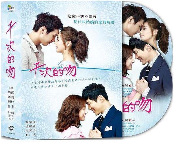 韓劇 千次的吻 DVD 01-50集 (音樂影片購)