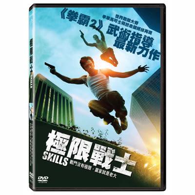 極限戰士DVD