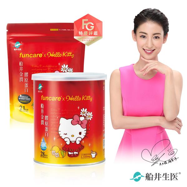 【船井xHello Kitty】金潤膠原蛋白28日限量罐裝版+21日補充組-即期品