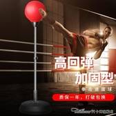 拳擊速度球反應球靶訓練器材不倒翁拳擊沙袋立式家用拳擊球YYJ 阿卡娜