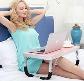 筆電桌筆記本電腦做桌床上用書桌折疊桌懶人桌小桌子學生宿舍學習桌jy【店慶八折特惠一天】