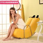 餵奶椅 懶人沙發成人躺椅搖搖椅可愛迷你午睡逍搖椅單人陽台臥室小沙發T