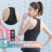 瑜伽服運動背心女外穿 健身帶胸墊鍛煉舞蹈普拉提上衣夏