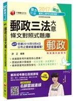 二手書《2017年中華郵政(郵局)招考郵政三法大意條文對照式題庫[專業職內勤]》 R2Y 9863749044