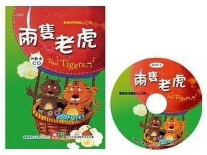 超低折扣NG商品~幼福4037-1 歡唱世界童謠-兩隻老虎(彩色精裝書+CD) 479549 好娃娃