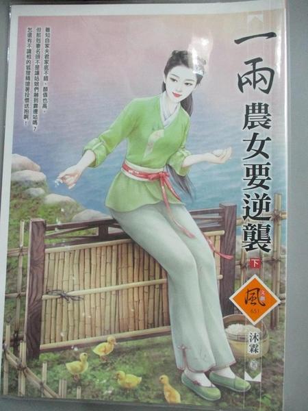【書寶二手書T2/言情小說_ILL】一兩農女要逆襲(下)_沐霖