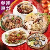 五星御廚養身宴 豐年太平園庭香年菜5件組【免運直出】