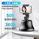 【台灣現貨】新款360度智慧跟拍云台充电物体跟踪摄像AI人脸识网红直播