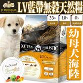 【zoo寵物商城】(送刮刮卡*1張)LV藍帶》幼母犬無穀濃縮海陸天然糧狗飼料-12lb/5.45kg