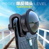 手機拍攝鏡頭 專業高清人像手機鏡頭單反通用廣角微距魚眼長焦三合一套裝蘋果華為
