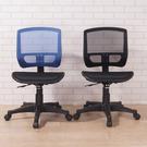 傑保全網辦公椅 電腦椅 主管椅 書桌椅 兒童椅 成長椅 學生椅 學習椅 P-D-CH073 澄境