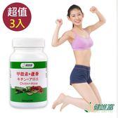 【健唯富】甲殼素+蘆薈(30粒X3罐)