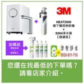【給小弟我一個服務的機會 賴 ID:0930-811-716】3M HEAT2000櫥下型高效能熱飲機+S004淨水器 過濾版