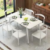 餐桌 北歐餐桌椅組合現代簡約6人4小戶型經濟型長方形家用餐廳吃飯桌子 第六空間igo