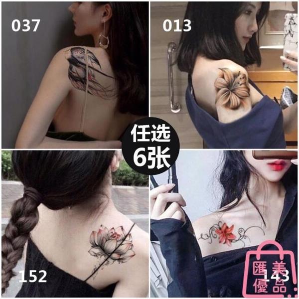 6張 花臂紋身貼防水持久手臂刺青貼性感紋身貼紙【匯美優品】