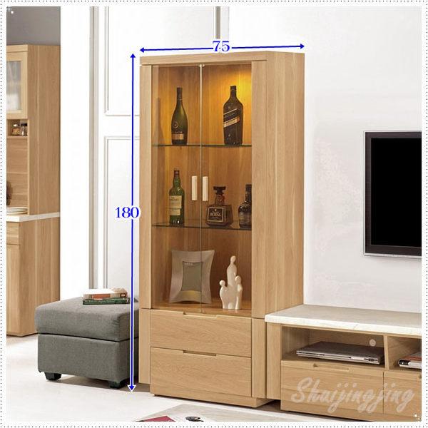 【水晶晶家具/傢俱首選】維克多75公分展示櫃 JM8323-3