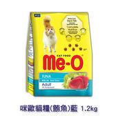 咪歐貓糧(鮪魚)藍1.2kg【0216零食團購】8850477001657