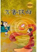 中國經典神話故事:沉香救母