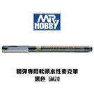 鋼彈筆 日本GSI郡氏 鋼彈專用水性描線筆 墨線筆 黑色(軟頭) GM20