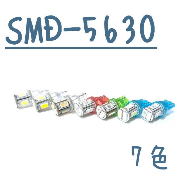 「炫光LED」T10 -6晶 5630 小燈 車門燈 室內燈 牌照燈 後行李箱燈 儀表燈 汽機車LED燈泡