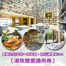 【北投】大地酒店-大眾風呂1張(2張可用獨立湯屋)(活動)