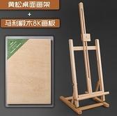 畫架 馬利牌桌面畫架臺式桌上迷你4k畫板畫架套裝木制可折疊【快速出貨好康八折】
