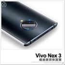 Vivo Nex 3 纖維 鏡頭貼 保護貼 保護膜 相機鏡頭 後鏡頭 鏡頭 防刮 防爆 鏡頭保護 防爆膜