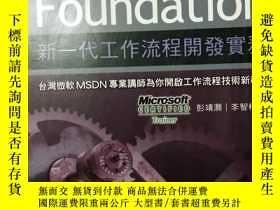 二手書博民逛書店Windows罕見Workflow Foundation 新一代