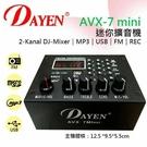 ^聖家^DAYEN 迷你小型MP3/USB/FM/REC迷你擴音器 AVX-7 mimi【全館刷卡分期+免運費】