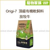 寵物家族-【Origi-7】全齡犬頂級有機軟飼料(放牧牛)1.2KG