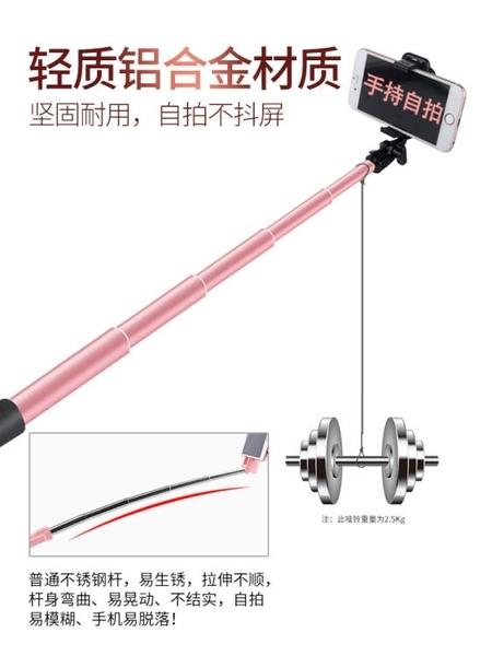 自拍棒自拍桿 適用蘋果專用自拍桿手機直播支架自拍神器自牌美顏桿自拍棒 優拓
