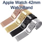 【細網金屬雙扣】Apple Watch 42mm/44mm Series 1/2/3 智慧手錶帶扣錶帶/經典款錶環/替換式/有附連接器 -ZW