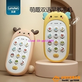 嬰兒手機玩具寶寶兒童幼兒早教益智多功能電話男孩女孩0-1歲3兒童玩具【小桃子】