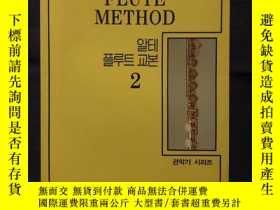 二手書博民逛書店ALTÈS罕見FLUTE METHOD 2 高音長笛演奏方法 原版單簧管音樂曲譜五線譜Y169990 出