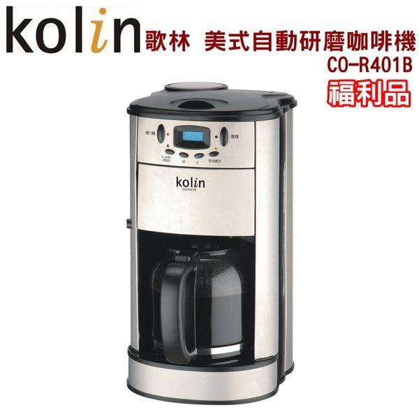 (福利品)【歌林】美式自動研磨咖啡機CO-R401B 保固免運-隆美家電