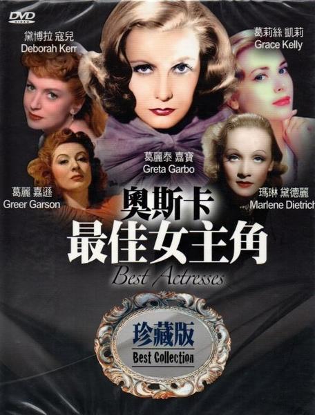 【停看聽音響唱片】【DVD】奧斯卡最佳女主角珍藏版