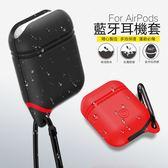 蘋果 Airpods 藍牙 無線耳機 耳機盒 收納包 保護包 防摔 防塵 帶掛鉤 矽膠 便攜 收納盒 硅膠套
