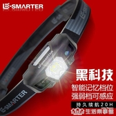 LED強光頭燈充電超亮感應迷你夜釣魚礦燈頭戴式手電筒3000米打獵 樂事生活館