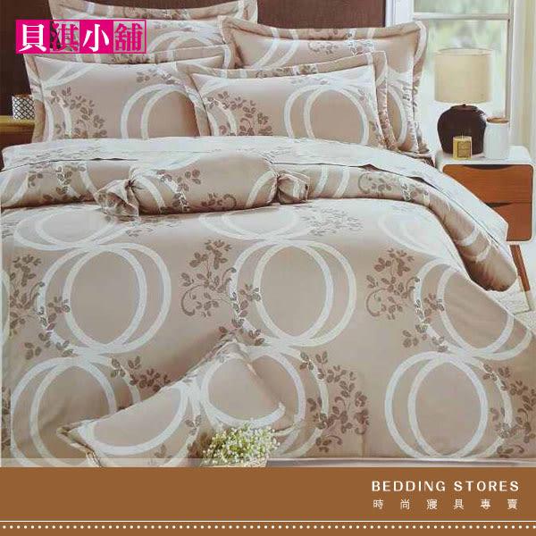 【貝淇小舖】 mit精梳純棉【萬象藝術米】特大雙人薄床包鋪棉兩用被四件組~