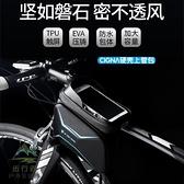 自行車包前梁包腳踏車馬鞍包上管包手機包騎行裝備【步行者戶外生活館】