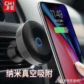 無線充電器吸盤式車載導航架手機支架自動感應蘋果8plus無線充iphone三星S9P安卓通用 酷斯特數位3c