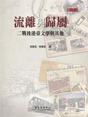 (二手書)流離與歸屬:二戰後港臺文學與其他