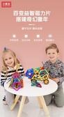 磁力片積木兒童吸鐵石玩具磁性磁鐵3-6-8歲男孩女孩散片益智拼裝 莫妮卡