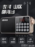 收音機  全波段新款老人插卡四六級英語聽力考試播放器便攜式小型老年人可充電隨身聽 玩趣3C