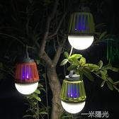央立滅蚊燈戶外充電便攜式露營釣魚電子驅蚊神器室外防水滅蚊照明  一米陽光