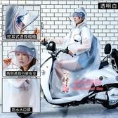 雨衣 雨披女男長款全身風衣時尚多功能電動車電瓶車自行車雨披透明 4色M-XL