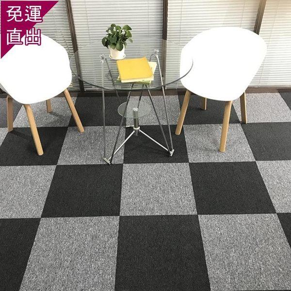 拼接地毯方塊寫字樓商用會議室家用臥室客廳房間滿鋪辦公室地毯TH【快速出貨】