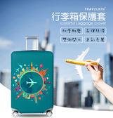 【H00923】加大款 行李箱保護套 行李箱套 旅行箱套 登機箱 保護套 防塵套 加厚 防塵