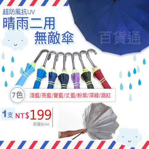 【防風無敵大傘】抗UV 晴雨二用 雨傘 防風傘 遮洋傘 16支玻璃纖維傘骨 遠雄33 [百貨通]